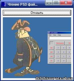 Delphi Sources Скачать Чтение PSD файлов - Исходник программы